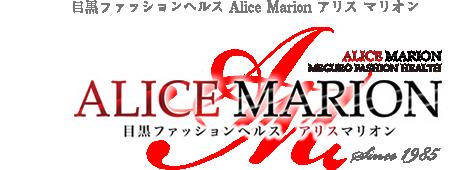 目黒風俗ヘルス アリスマリオン(ALICE MARION) ロゴ